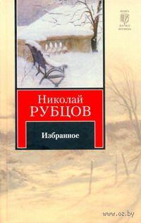 Николай Рубцов. Избранное. Николай Рубцов