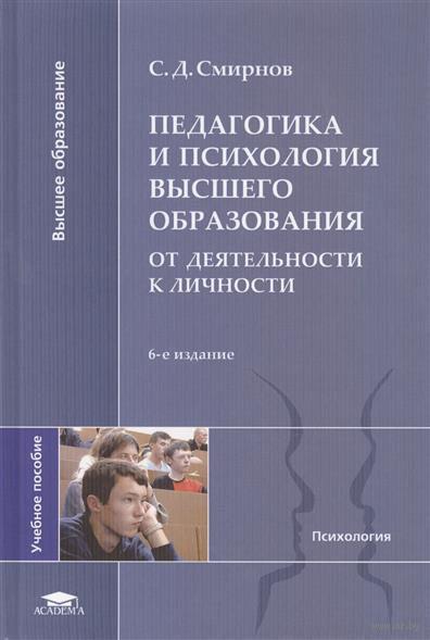 Педагогика и психология высшего образования. От деятельности к личности. Сергей Смирнов
