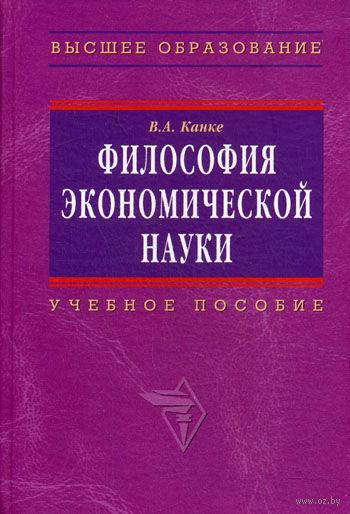 Философия экономической науки. Виктор Канке