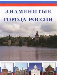 Знаменитые города России — фото, картинка