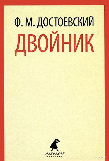 Двойник. Федор Достоевский