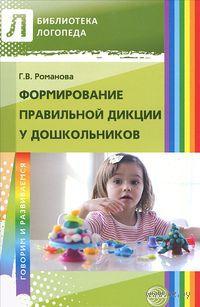 Формирование правильной дикции у дошкольников. Галина Романова