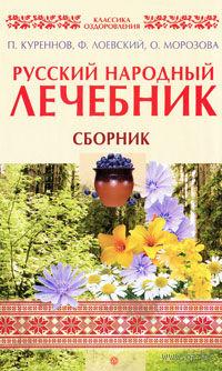 Русский народный лечебник. Сборник — фото, картинка