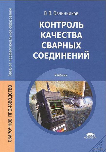Контроль качества сварных соединений. Виктор Овчинников