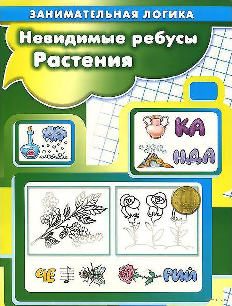 Невидимые ребусы. Растения. Сергей Савушкин