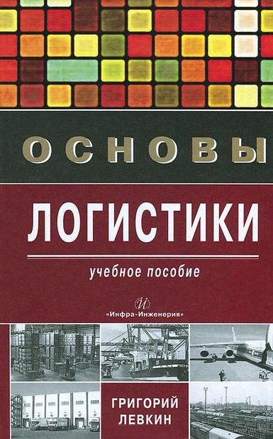 Основы логистики. Григорий Левкин