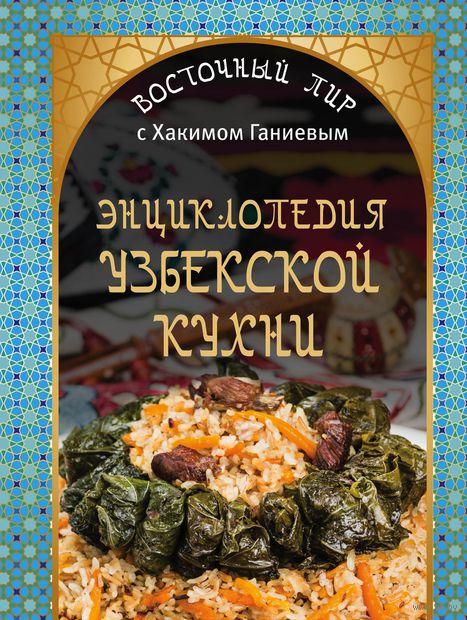 Энциклопедия узбекской кухни. Хаким Ганиев