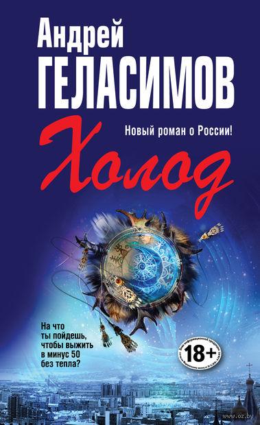 Холод. Андрей Геласимов