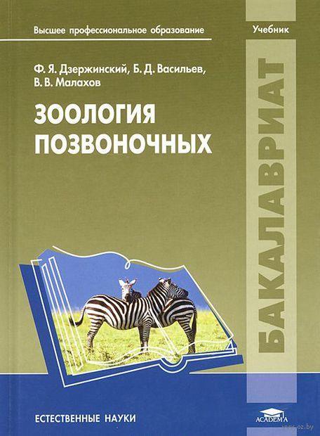 Зоология позвоночных. Ф. Дзержинский, Борис Васильев, В. Малахов