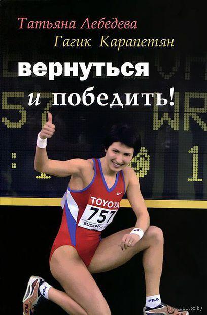 Вернуться и победить!. Гагик Карапетян, Татьяна Лебедева