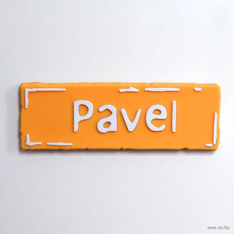 "Магнит Name Is ""PAVEL"""