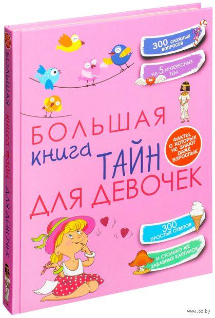 Большая книга тайн для девочек. Елена Хомич