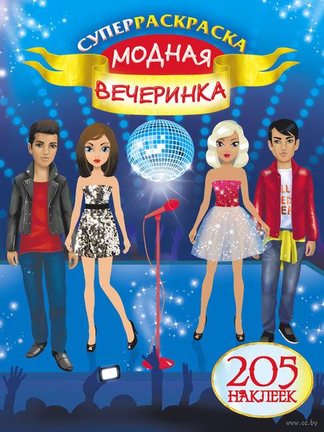 Модная вечеринка. Катя Оковитая