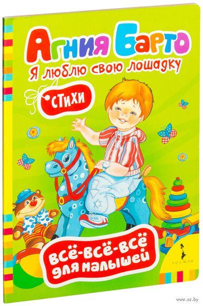 Я люблю свою лошадку — фото, картинка