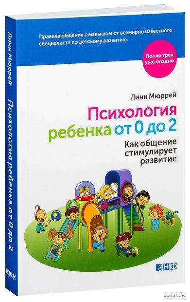 Психология ребенка от 0 до 2. Как общение стимулирует развитие. Линн Мюррей