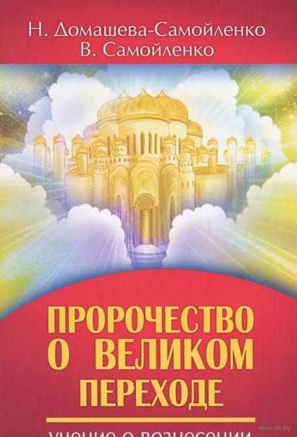 Пророчество о Великом переходе. Учение о вознесении — фото, картинка