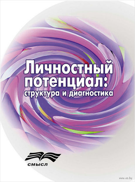 Личностный потенциал. Структура и диагностика. Дмитрий Леонтьев