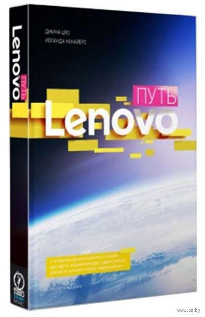 Путь Lenovo. Иоланда Конайерс, Джина Цяо