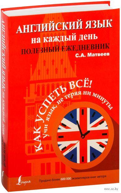 Английский язык на каждый день. Полезный ежедневник. Сергей Матвеев
