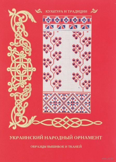Украинский народный орнамент. Образцы вышивок и тканей — фото, картинка