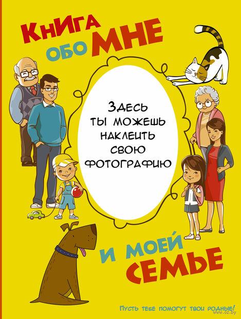 Книга обо мне и моей семье — фото, картинка
