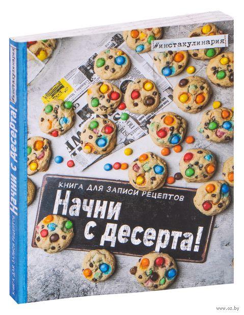 Начни с десерта. Книга для записи рецептов — фото, картинка