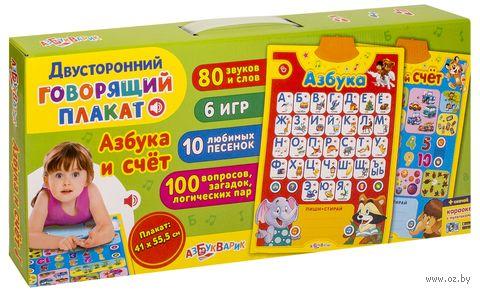 "Интерактивный плакат ""Двусторонний. Азбука и счёт"" — фото, картинка"