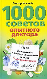 1000 советов опытного доктора. Как помочь себе и близким в экстремальных ситуациях. Виктор Ковалев