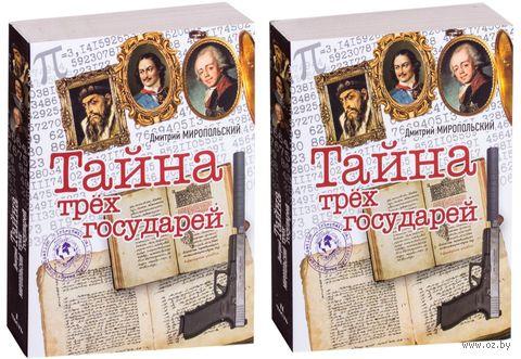 Тайна трех государей. В 2-х книгах (м) — фото, картинка