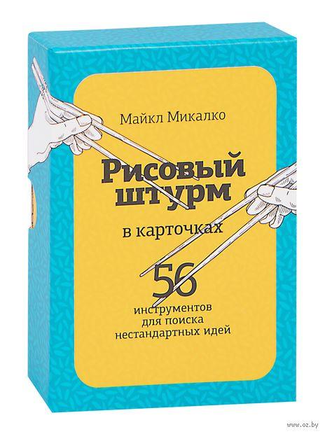 Рисовый штурм в карточках. 56 инструментов для поиска нестандартных идей — фото, картинка
