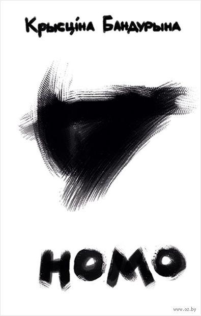 Homo — фото, картинка