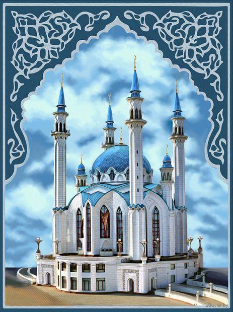 "Алмазная вышивка-мозаика ""Мечеть Кул-Шариф"" (300х400 мм) — фото, картинка"