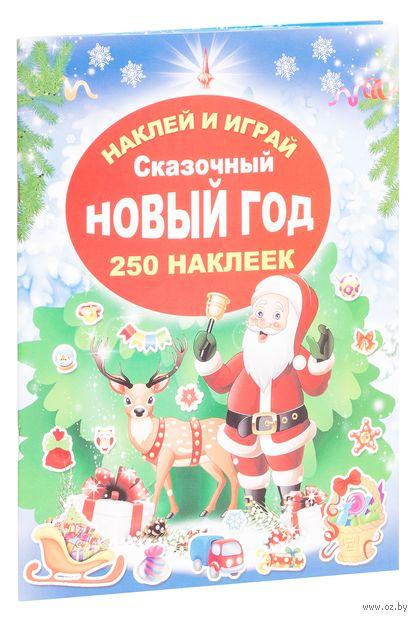 Сказочный Новый Год (+ наклейки) — фото, картинка