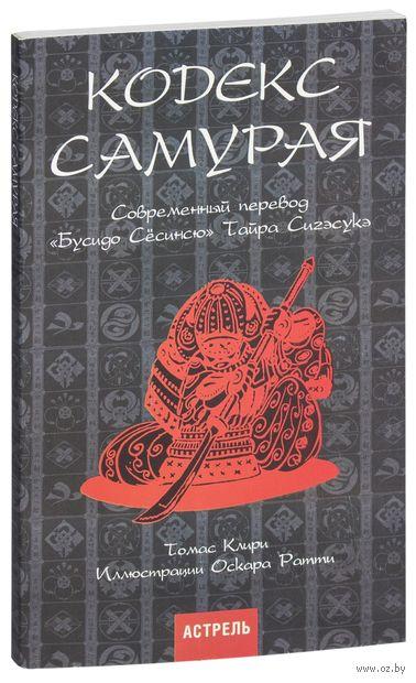 """Кодекс самурая. Cовременный перевод """"Бусидо Сесинсю""""Тайра Сигэсукэ. Томас Клири"""