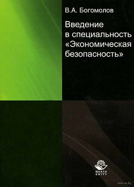 """Введение в специальность """"Экономическая безопасность"""". Виктор Богомолов"""
