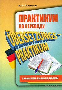 Практикум по переводу с немецкого на русский — фото, картинка