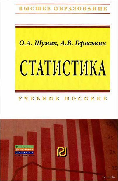 Статистика. Ольга Шумак, Алексей Гераськин
