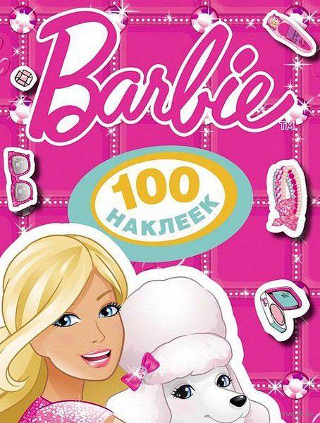 Barbie. 100 наклеек (малиновая)