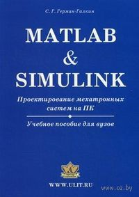Matlab & Simulink. Проектирование мехатронных систем на ПК (+ CD). Сергей Герман-Галкин