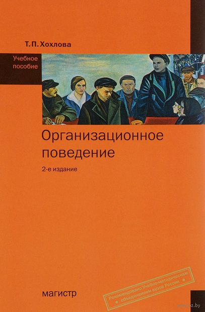 Организационное поведение. Т. Хохлова