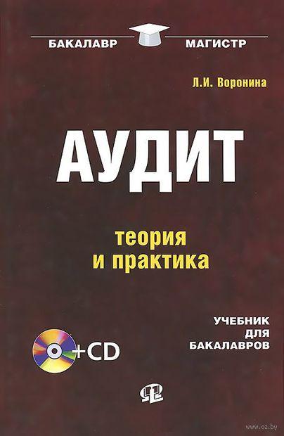 Аудит. Теория и практика (+ CD). Лариса Воронина