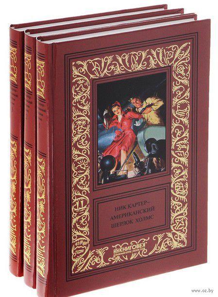 Американский Шерлок Холмс (комплект из 3 книг). Ник Картер