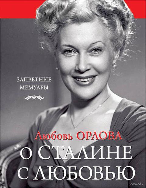 Любовь Орлова. О Сталине с любовью. Л. Орлова