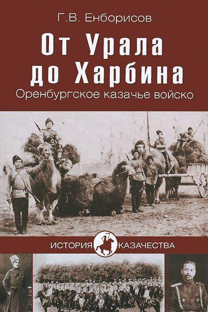 От Урала до Харбина. Оренбургское казачье войско. Гавриил Енборисов