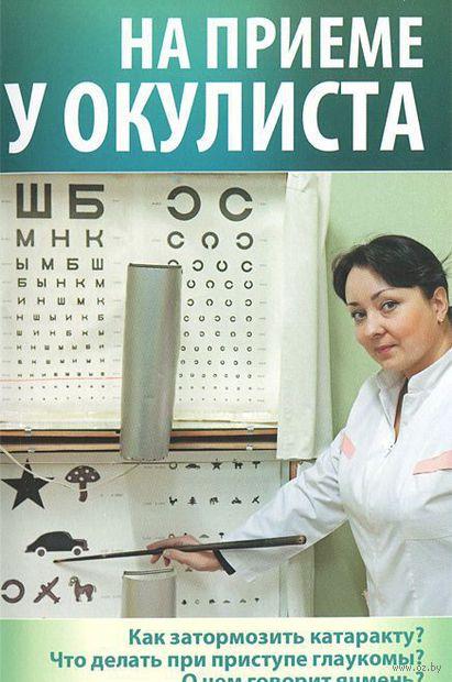 На приеме у окулиста — фото, картинка