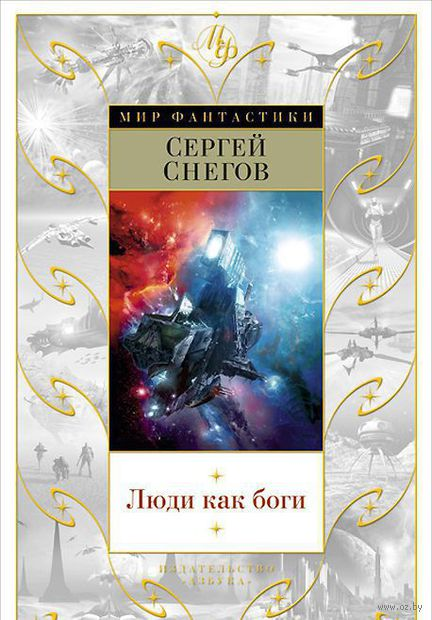Люди как боги. Сергей Снегов