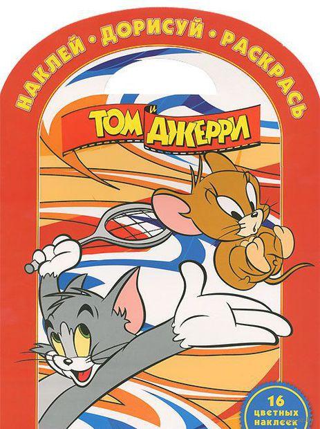 Том и Джерри. Наклей, дорисуй и раскрась! — фото, картинка