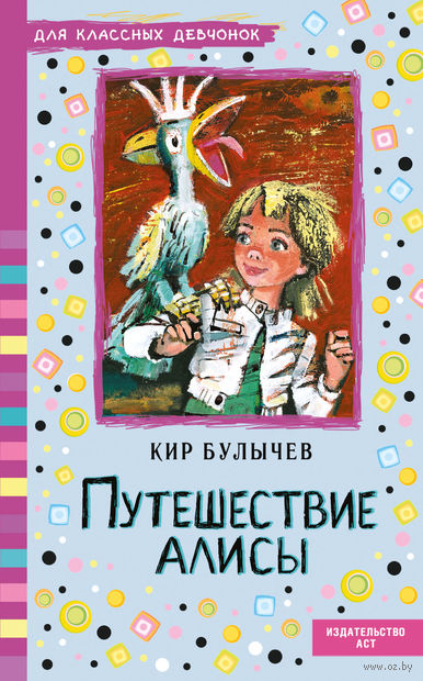 Путешествие Алисы (м). Кир Булычев