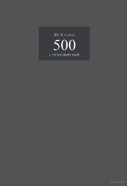 Юрий Казарин. 500 стихотворений — фото, картинка