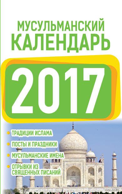 Мусульманский календарь 2017. Диана Хорсанд-Мавроматис